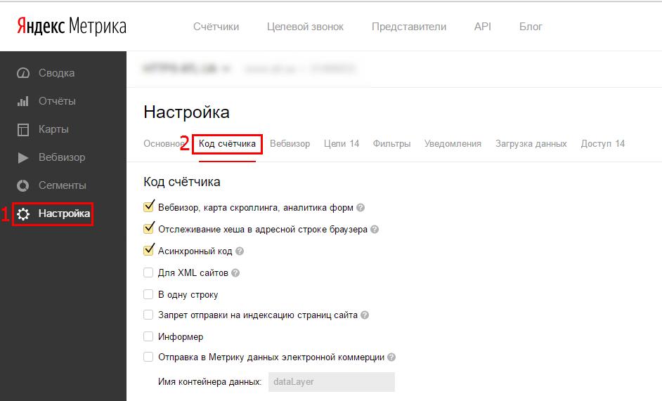 Чтобы получить код счетчика, зайдите в Яндекс.Метрику, перейдите в «Настройки», а потом в «Код счетчика»