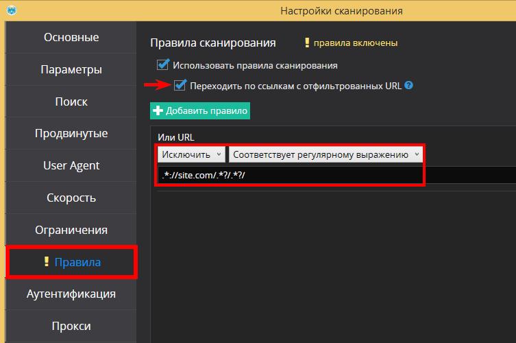 Чтобы просканировать все URL адреса только первого уровня вложенности, в Netpeak Spider нужно задать следующие настройки