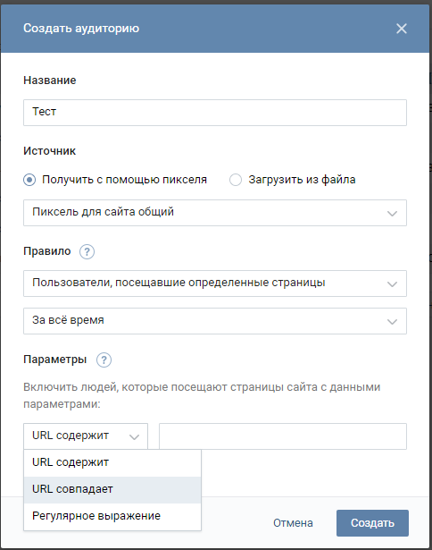 Чтобы создать аудиторию пользователей, посещавших отдельные страницы