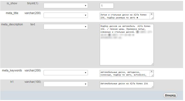 Чтобы узнать, какой SQL-запрос используется для добавления мета-тегов, необходимо добавить новое значение в таблицу