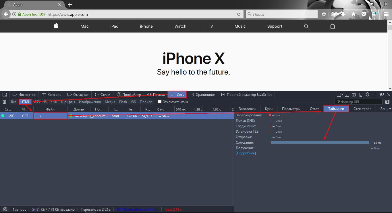 Далее нужно выбрать текущую загруженную страницу и во вкладке «Timing» в строке «Waiting» будет указано время ответа сервера