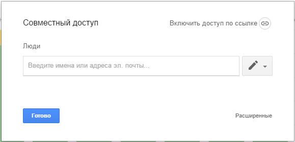 Далее откроется привычное для большинства пользователей Google Drive диалоговое окно «Совместный доступ»