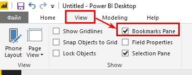 Далее в основном меню Power BI переходим на вкладку «View» и ставим галочку напротив «Bookmarks Pane» («Панель закладок»)