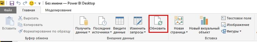 Данные будут обновляться каждый раз при нажатии кнопки «Обновить»