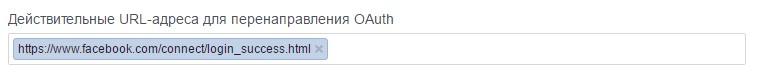 Действительные URL-адреса для перенаправления OAuth