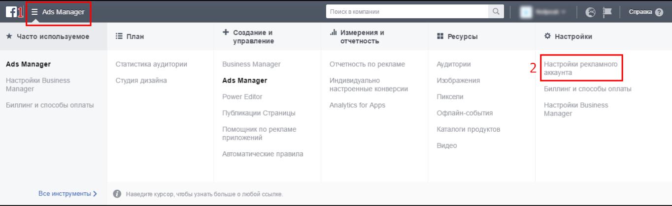действующий администратор должен зайти в Ads Manager и перейти в настройки аккаунта