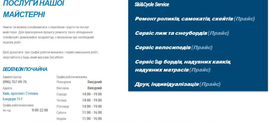 Декатлон мастерская в Украине