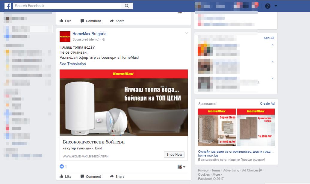 Пример на реклама във Facebook