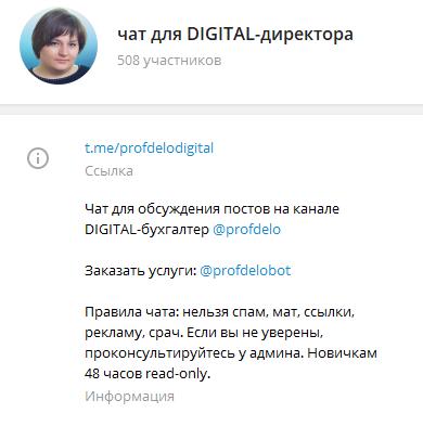 Телеграм-канал «DIGITAL-директор»