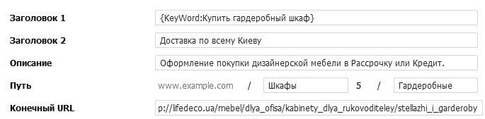 Динамически добавляет в текст ключевые слова