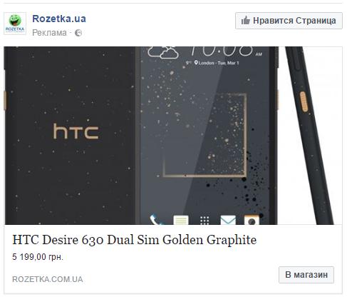 Динамический ремаркетинг в Facebook