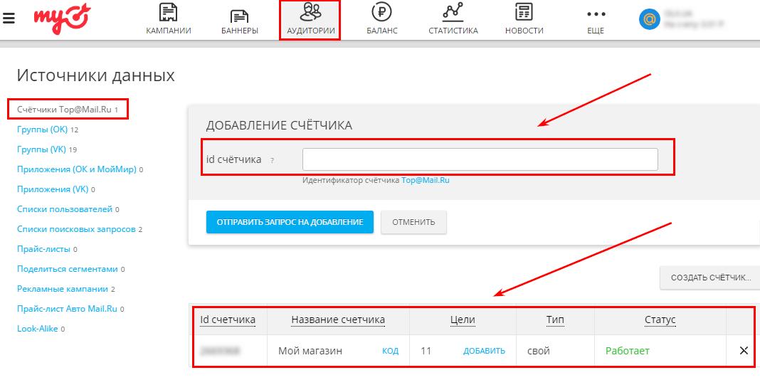 Для этого нужно добавить на сайт счетчик Top@Mail.Ru, а затем подвязать id счетчика Top@Mail.Ru к аккаунту рекламодателя myTarget