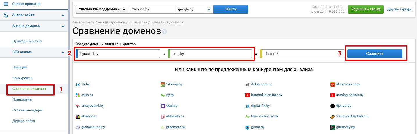 Для этого нужно задать домен сайта-конкурента и скачать уникальные фразы для этого домена