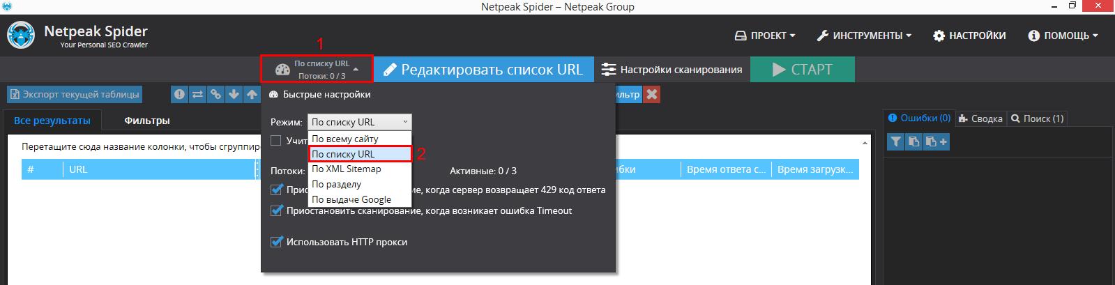 Для этого открываем Netpeak Spider и выбираем способ сканирования «По списку URL»