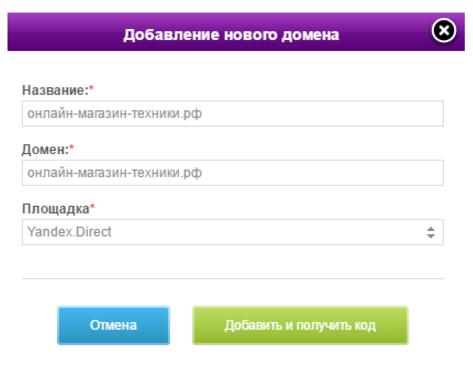Для начала необходимо зарегистрировать домен