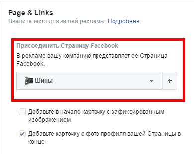 Для создания объявлений должна быть страница в Facebook
