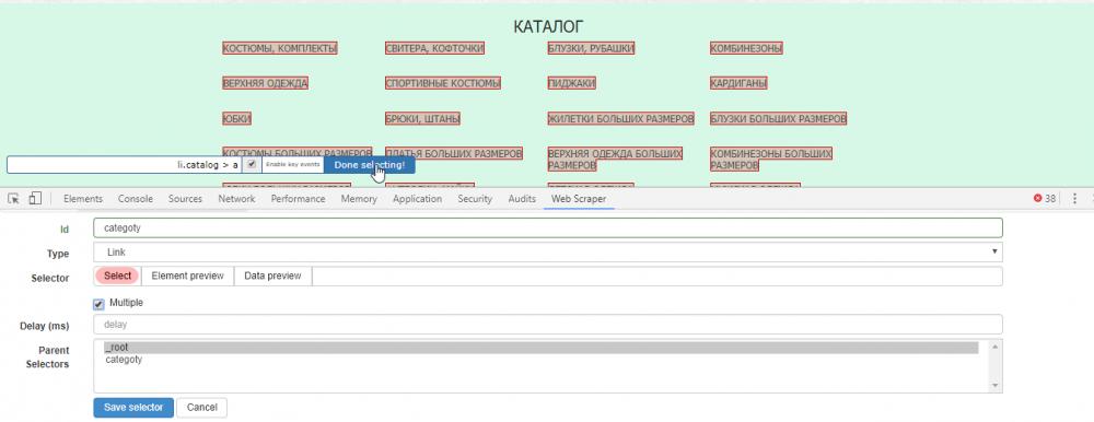 для URL разных уровней (например, категорий и их подкатегорий) необходимо создавать отдельные селекторы