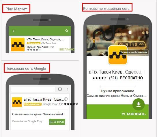 Для установки приложений в Google Play