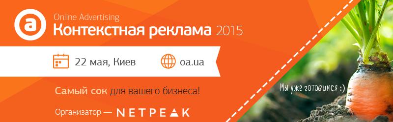 Конференция «Контекстная реклама 2015» уже через месяц