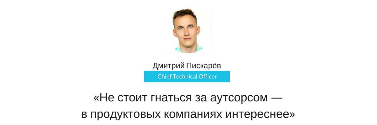 Дмитрий Пискарёв