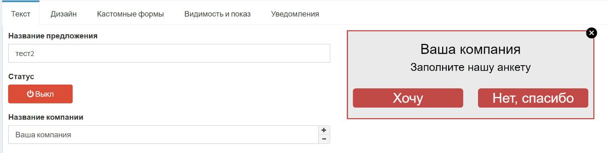 добавили диалоговые окна, которые позволяют провести анкетирование на сайте