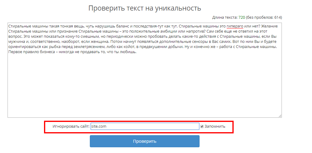 добавить домен в ячейку игнорировать сайт