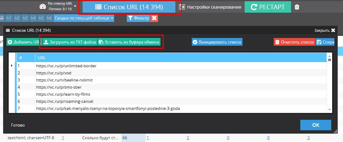 Добавляем URL в список сканирования Netpeak Spider и запускаем сканирование