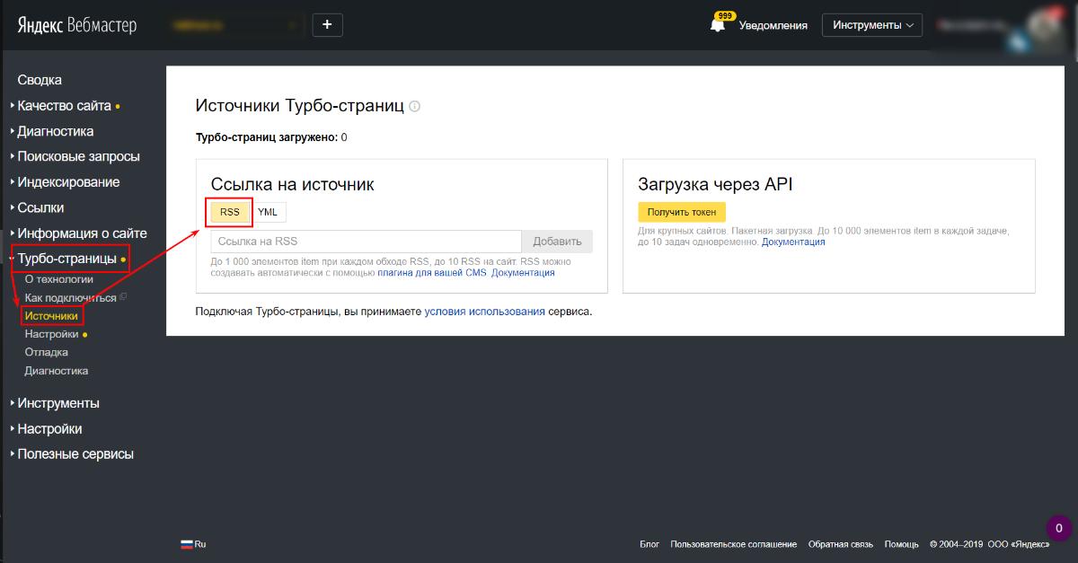 Добавление RSS-канала в Яндекс.Вебмастер