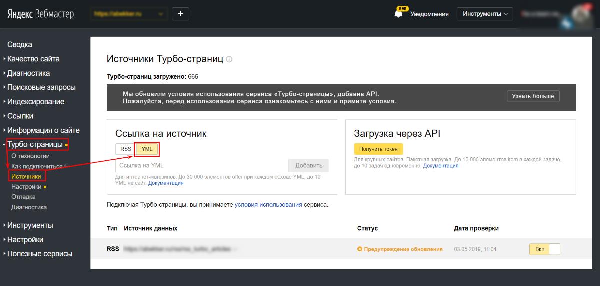 Добавление YML-файла в Яндекс.Вебмастер
