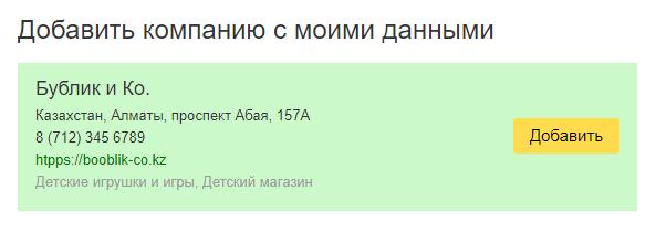 Добавьте компанию в Яндекс