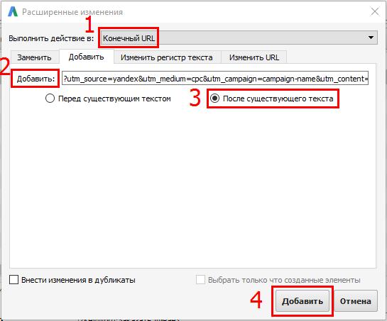 Добавьте UTM-метки к конечным URL