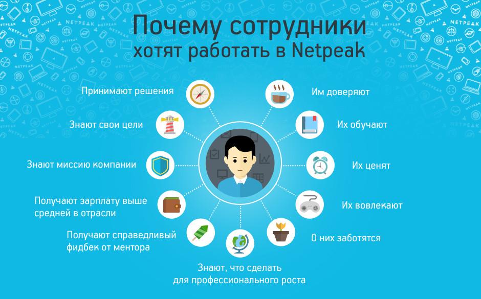 Почему в Netpeak хотят работать