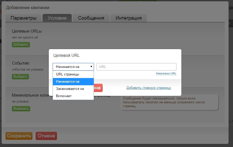 Интерфейс сервиса RightConversions.com