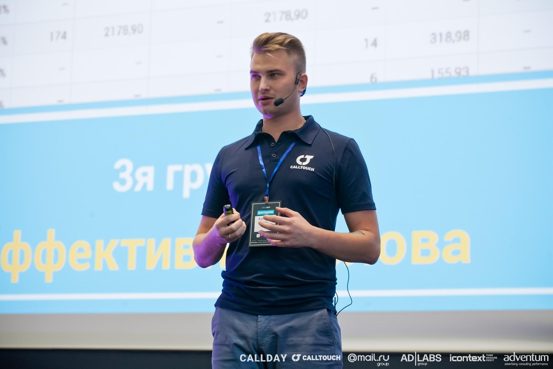 Коммерческий директор Calltouch Алексей Авдеев