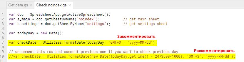 Если достаточно только один раз в день проверять страницы, раскомментируйте вторую переменную checkDate вверху файла Check noindex.gs