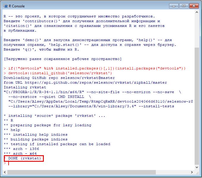 Если на данном этапе вы всё сделали правильно, в R-консоли увидите сообщение о том, что пакет rvkstat успешно установлен