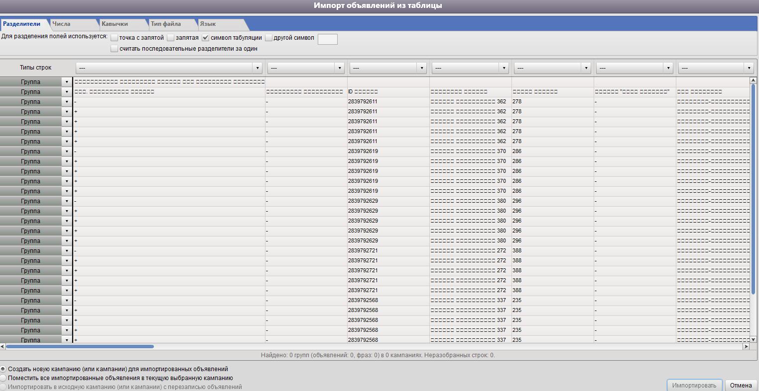 Если с кодировкой что-то не так, файл при загрузке будет выглядеть так