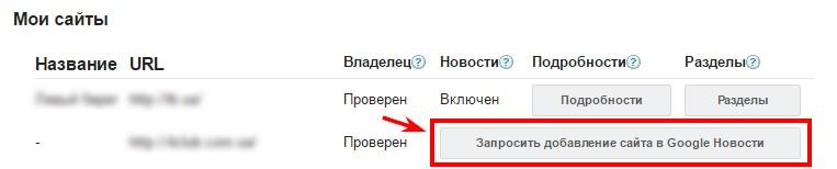 Если сайт не находится в списке, можно отправить запрос на его добавление