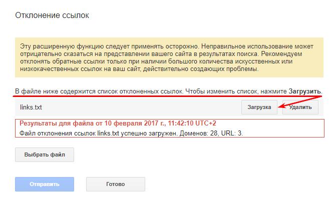 Если в какой-то момент вы осознали, что внесли в список не все ссылки или появились новые домены для отклонения, можно загрузить новый файл