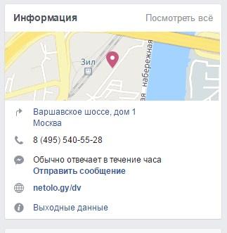 Если выберите «Местную фирму», появится возможность указать адрес и создать геометку