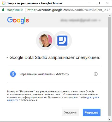 Если загружаете данные из каких-либо сервисов, необходимо дать разрешение на доступ к данным
