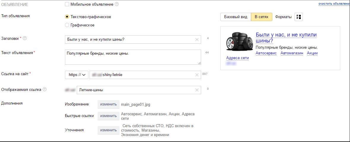 етаргетинг поддерживает как текстово-графические, так и графические объявления