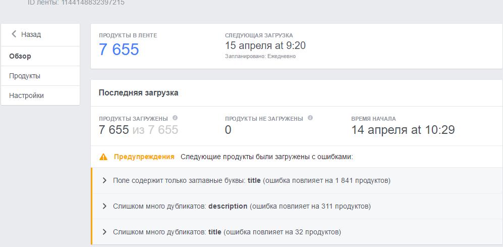 Facebook покажет, сколько товаров загружено, даст рекомендации и предупреждения