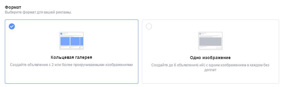 Facebook предложит выбрать формат объявлений