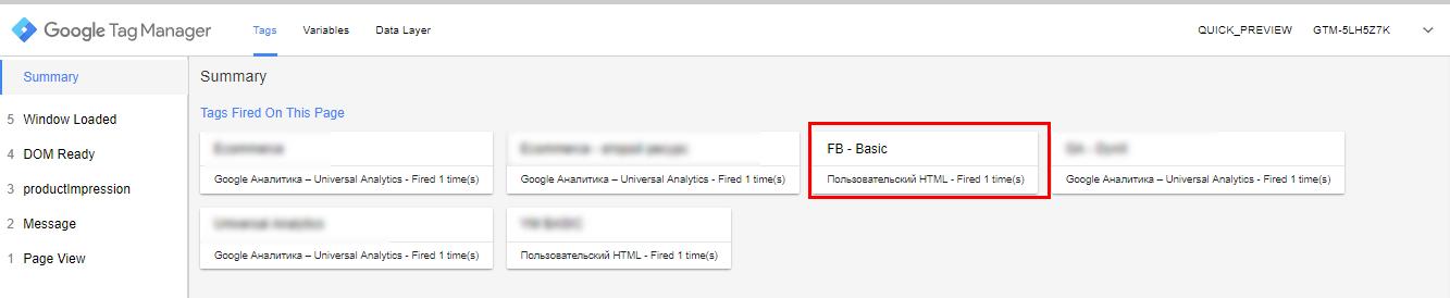 fb basic google tag manager