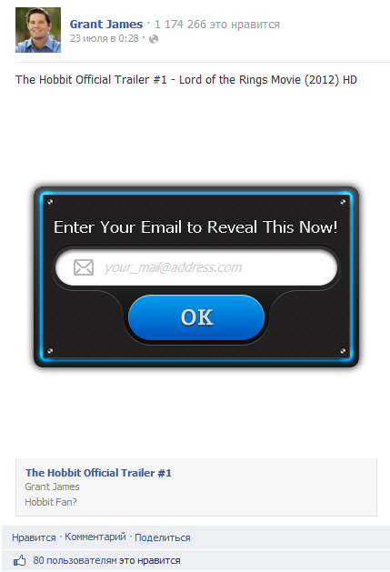 email-адреса прямо из новостной ленты Facebook