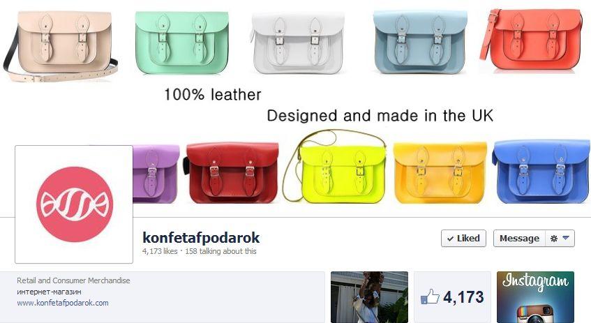 facebook konfetafpodarok