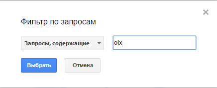 Фильтр фраз в Search Analytics