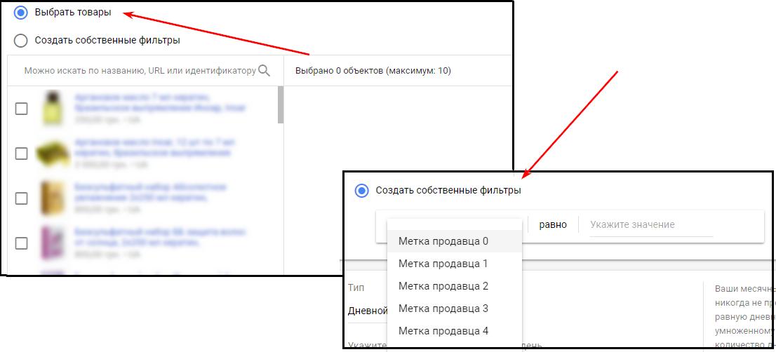 Фильтр метка продавца для видеорекламы