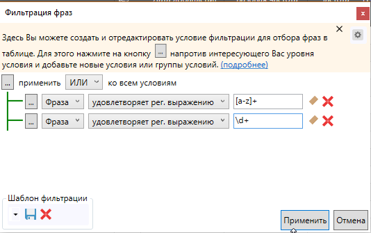 Фильтрацию с помощью регулярных выражений можно проводить и с помощью быстрого фильтра (как на примере выше), и с помощью расширенного фильтра